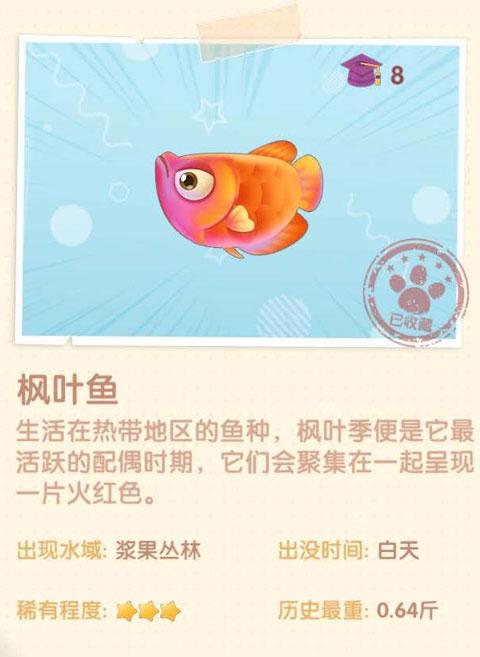<a id='link_pop' class='keyword-tag' href='https://www.9game.cn/moerzhuangyuan1/'>摩尔庄园手游</a>枫叶鱼在哪 摩尔庄园手游枫叶鱼怎么获得