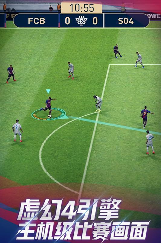 实况足球游戏截图3