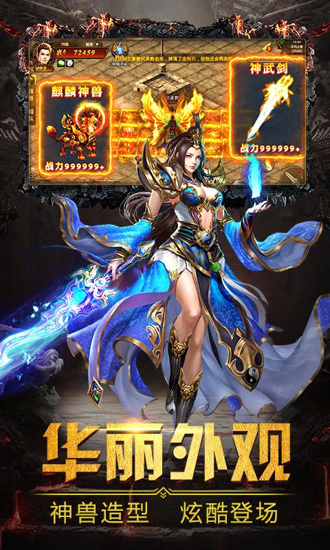 《烈火皇城》新服于9月25日00:00开启