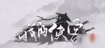 《我的侠客》杨雪峰自带武学有哪些 杨雪峰自带武学汇总一览
