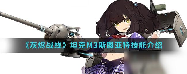 《灰烬战线》坦克M3斯图亚特技能介绍