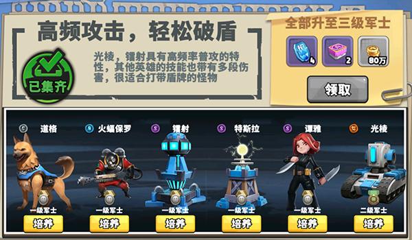 《前方高能》阵容推荐之高频破盾流 火力不熄!