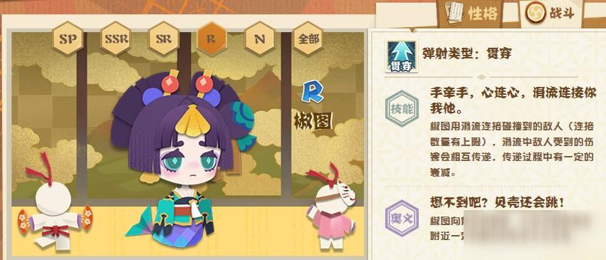 阴阳师妖怪屋椒图喜欢什么食物