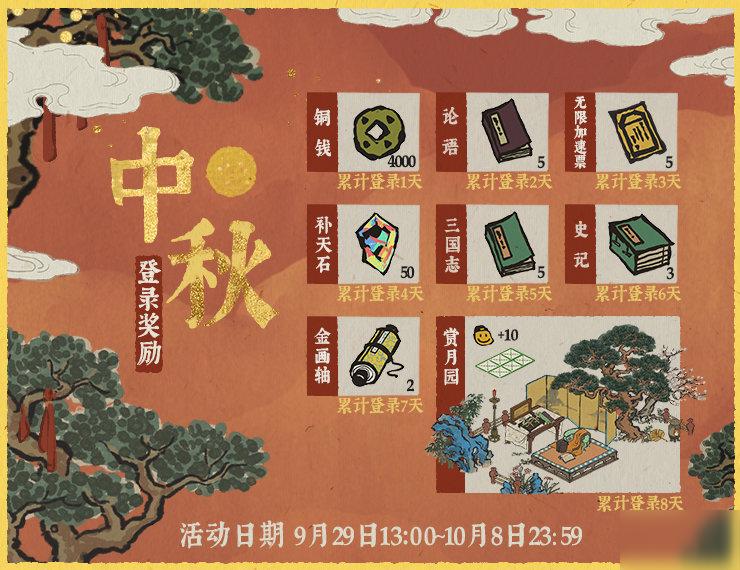 江南百景图赏月园怎么得 赏月园获得方法介绍