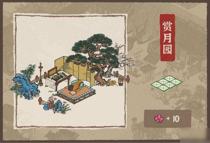 江南百景图赏月园怎么得
