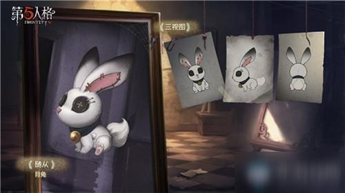 《第五人格》跟宠月兔获得方法介绍