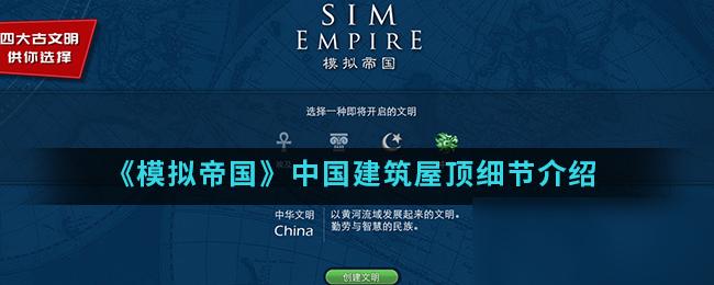 《模拟帝国》中国建筑攻略 屋顶细节介绍