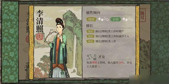 江南百景图李清照珍宝搭配攻略 角色天赋珍宝攻略