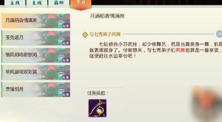 剑网3指尖江湖千里清光任务怎么做 2020中秋隐藏任务完成攻略