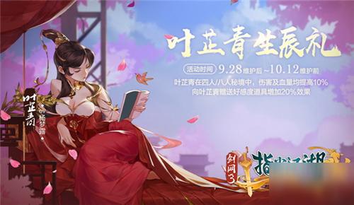 剑网3指尖江湖十月侠客生辰活动一览