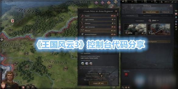 《王国风云3》控制台代码分享