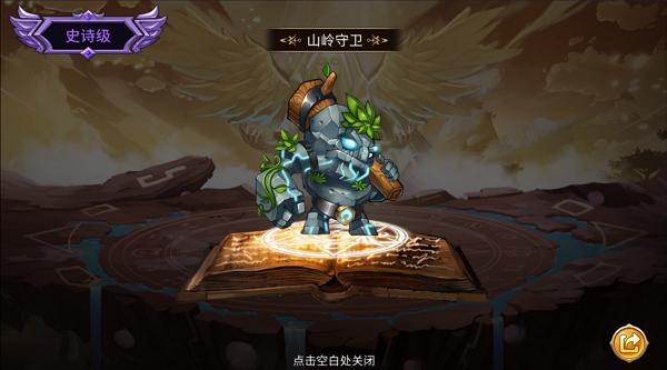 《魔灵时代》蛮族阵营史诗级英雄介绍-山岭守卫
