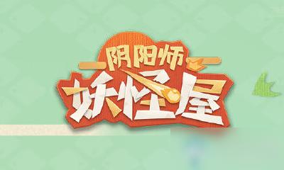 《阴阳师:妖怪屋》扑克牌收集奖励介绍