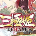 三极姬:防卫