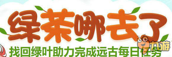 dnf绿茶哪去了活动地址 dnf收集绿茶新叶兑好礼奖励一览