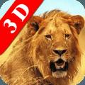 3D狮子模拟