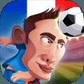 大牌足球2016欧洲杯 完美版