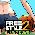 街头篮球2:扣篮