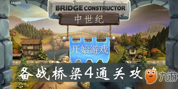 桥梁构造师中世纪备战桥梁4怎么过 备战桥梁4通关攻略
