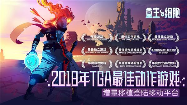 TGA最佳动作游戏《重生细胞》预约开启