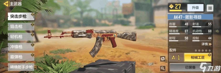 使命召唤手游AK47冲锋版怎么配装 冲锋版配装方案推荐