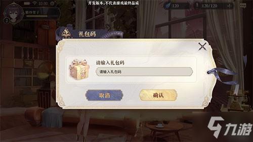 幻书启世录礼包码怎么兑换