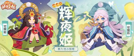 《阴阳师:妖怪屋》来自月宫的乖巧少女辉夜姬!