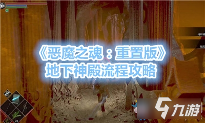 《恶魔之魂重置版》地下神殿任务怎么做 地下神殿任务步骤分享