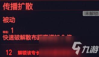 賽博朋克2077傳播擴散屬性介紹