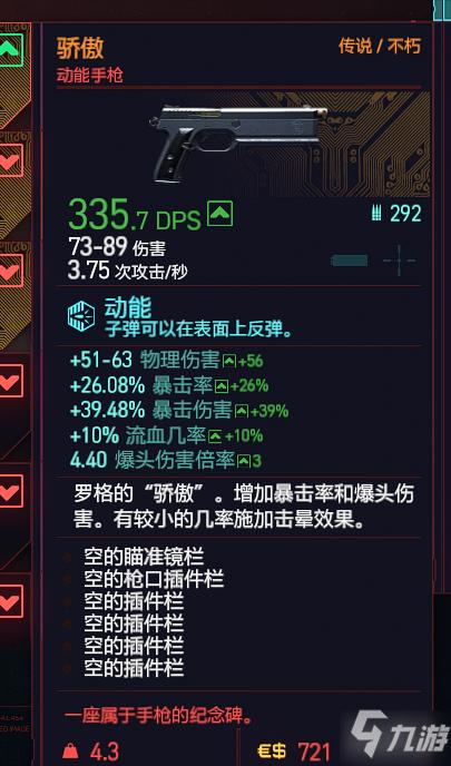 《赛博朋克2077》罗格手枪获取攻略