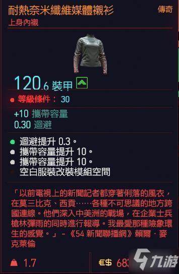 《赛博朋克2077》传说衬衫获取攻略
