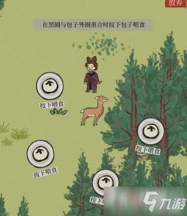 《江南百景图》郊外探险动物