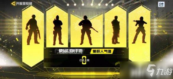 《使命召唤手游》上线火爆 周杰伦专属装备免费赢