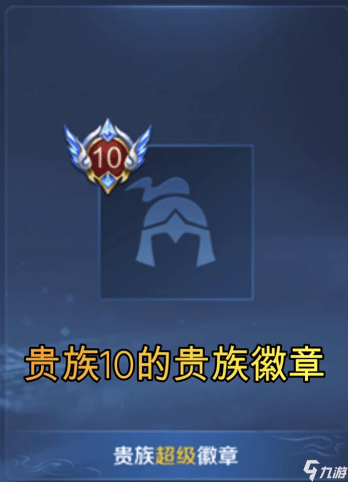 王者荣耀vip10是真的吗 vip10有什么特权