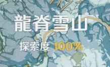 原神龙脊雪山100%探索度怎么达成 探索度达成攻略