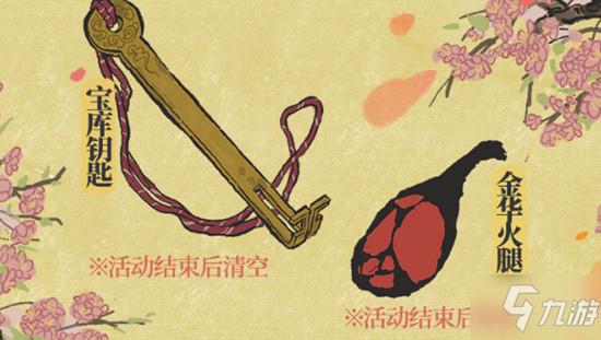 江南百景图又见桃花村宝库钥匙怎么获得?宝库钥匙获取方法详解