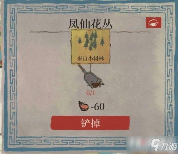 《江南百景图》凤仙花丛铲子