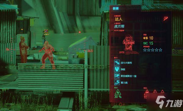 赛博朋克2077热能武士刀如何获得 热能武士刀插件图纸属性详解
