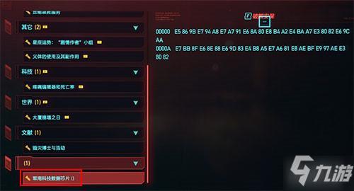 《赛博朋克2077》分离芯片菜单打开方法一览