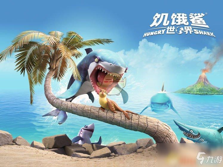 《饥饿鲨世界》在哪下载 正版下载地址一览