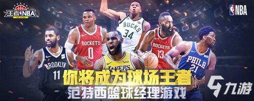 《王者NBA》游戏好玩吗 游戏特色介绍