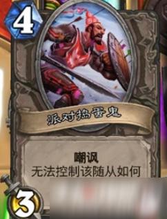 《炉石传说》新年庆典乱斗玩法攻略