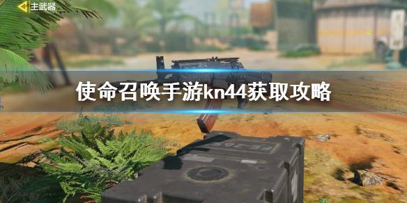使命召唤手游KN44怎么获得