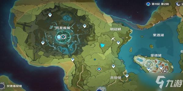 《原神手游》明冠峡特殊宝藏在哪里 明冠峡特殊宝藏位置介绍