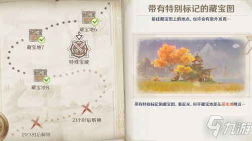《原神》瑶光滩特殊宝藏2位置一览