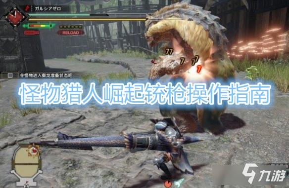 《怪物猎人》崛起铳枪怎么使用 崛起铳枪使用方法攻略