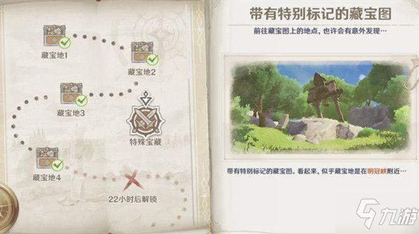 《原神》明冠峡特殊宝藏在哪 明冠峡特殊宝藏位置一览