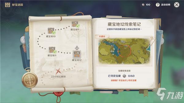 《原神》秘宝迷踪天遒谷藏宝地12位置一览