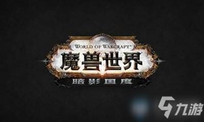 《魔兽世界》1月13日在线修正内容一览