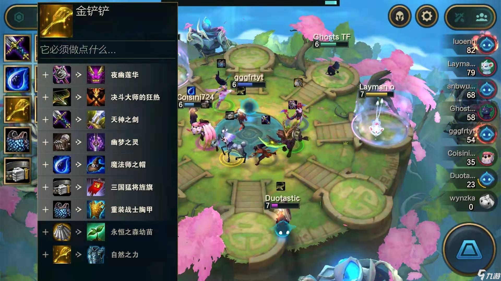 云顶之弈手游S4.5更新了哪些新装备 装备更新前瞻